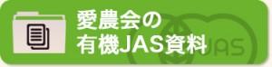 愛農会の有機JAS資料