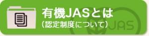 有機JASとは_認定制度について
