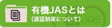有機JASとは_認証制度について